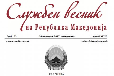 02/11/2017 Известување – Објавување на Правилникот со Тарифа на ЗАМП