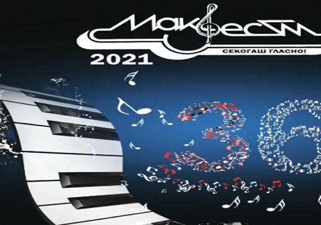 20/09/2021 Макфест 36-то издание